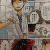 進研ゼミ漫画の感想(11D107-M)