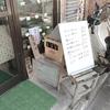 平塚駅至近の優良家庭中華。平塚「仙華」