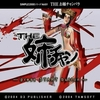 PS2「SIMPLE2000 THE お姉チャンバラ」レビュー!セクシー&バイオレンスアクションの原点を見よ!