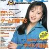【1994年】【5月号】電撃王 1994.05
