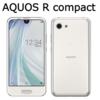 マイネオ「AQUOS R compact」を解説!高性能な国産機種!【mineo】