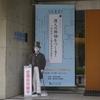 絶句、青淵、あまりにも偉大な(3) 津本陽「小説 渋沢栄一」を読んで