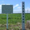 空知無人駅巡り番外編 ― 夕張鉄道晩翠駅跡 ―