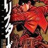 【書評】織田信長とハンニバルが組んで土方歳三と戦ったりする漫画『ドリフターズ』