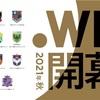 WEリーグ開幕!WEリーグの全ホームスタジアムと全11クラブの紹介。