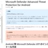 Microsoft 365 Defender ATP のデモページが熱いです!