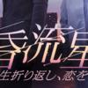 タブー系ドラマ?火曜『中学聖日記』・木曜『黄昏流星群』