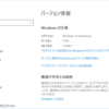 Windows 10 Build 16288リリース
