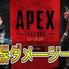 【Apex】シーズン4の武器ダメージ一覧、弱体化、強化内容