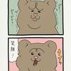 悲熊「ねじれ」