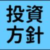 【投資方針と保有資産公開】Bond・REIT購入法(2020年4月末時点)