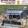 『月刊 鉄道模型趣味(TMS) 2014 9 No.869』 機芸出版社