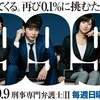 【ロケ地情報】ドラマ「99.9-刑事専門弁護士-」