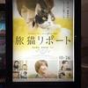 映画鑑賞『旅猫リポート』