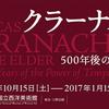 【美術鑑賞】『クラーナハ展―500年後の誘惑』 国立西洋美術館