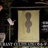 【松阪市】お洒落な創作中華料理「カルティベイト」