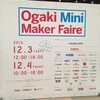 Ogaki Mini Maker Faire 2016で展示してきた