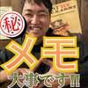 #86マル秘メモは大事です!(有)結設計代表 又吉大輔さん