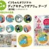 2月はイコちゃんノベルティをゲットだ!京都駅ビルグルメフェア2020の詳細が出ました(778)