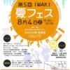 感謝の気持ちを込めて【第5回 IWAKI夏フェス in 香芝市障がい者支援センター「すみれの里」】(香芝市)