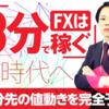 FXトレード教材『Go!Go!!スキャルFX』レビューサイト