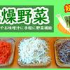 乾燥野菜はこんなに便利!非常食にも長期保存、軽量、栄養価、使いたい時使いたい分だけ