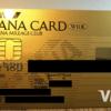 ANA VISAゴールドカード(ワイド)の維持費削減について