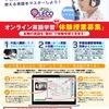 選抜方法の多様化【中学受験】