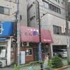 昭和の香り漂うとんかつのお店「とんかつ あづま」