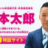 東京都知事候補 山本太郎 街頭演説 【2020.6.21】~山本太郎の訴え聞いてください~