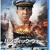 「 パシフィック・ウォー 」< ネタバレ・あらすじ >大戦を終結するため極秘任務を命じられた重巡洋艦インディアナポリス号!