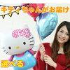 happybirthday キティちゃん バルーン バースデーの人気 感想 レビュー