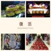 【限定復活!】2018年ゴールデンウィーク パチンコパチスロ店神奈川県央地区打ったほうがいい店ランキング!
