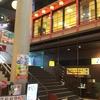 多摩市・永山 スーパー銭湯『竹取の湯~岩盤浴・ヨガver~』