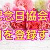 9月16日「安室奈美恵の日」にならなかったけど・・・。日本記念日協会に記念日を登録しちゃう!?