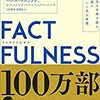 これからの時代を生きる全ての人に読んで欲しい。世界が注目する本「FACTFULNESS」