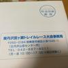 【ウルトラマラソン対策レース①】東丹沢宮ケ瀬トレイルレースのお知らせが届きました!