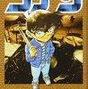 【2015年読破本253】名探偵コナン 88 (少年サンデーコミックス)