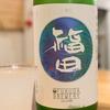 【お酒】「福田」を中心とした日本酒を嗜む(4/20)