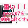 nexus7をAndroid7にしたらサクサク動くようになった