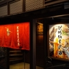 新宿 創始麺屋武蔵 20201203