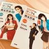 【100円のコーラを1000円で売る方法 コミック版】マーケティング理論の入門書。顧客が本当に求めるものを提供しよう