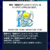 「遊戯王 デュエルリンクス」のサーバーエラー・メンテ・アクセス制限について