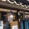 4/22〜23 春うららか、福井散策の旅(その4)
