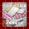 【決算情報分析】アステラス製薬(Astellas Pharma Inc.、45030)