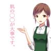 水虫治療に角質除去はダメ!!ターンオーバーを手助けする〇〇が登場!!