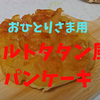 おひとりさま用 タルトタタン風パンケーキ フレンチプレスのコーヒーと一緒にカフェタイム
