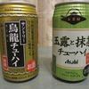 烏龍チューハイ・玉露と抹茶チューハイのレビュー