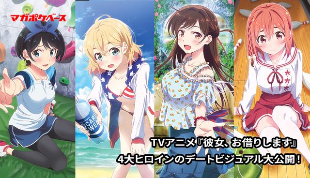 TVアニメ『彼女、お借りします』最新情報!4大ヒロインのデートビジュアル大公開!