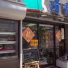 横浜中華街レベルの料理が、藤沢で気軽に食べられる名店。藤沢「清香園」